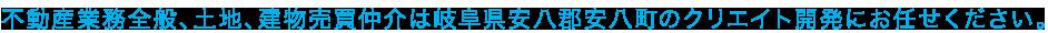 不動産業務全般、土地、建物売買仲介は岐阜県安八郡安八町のクリエイト開発にお任せください。