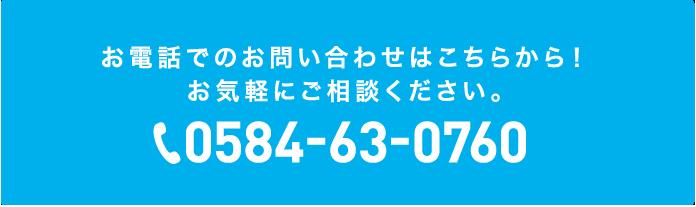 電話0584-63-0760